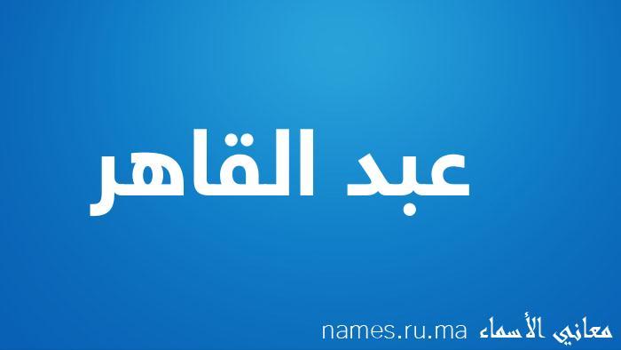 معنى إسم عبد القاهر