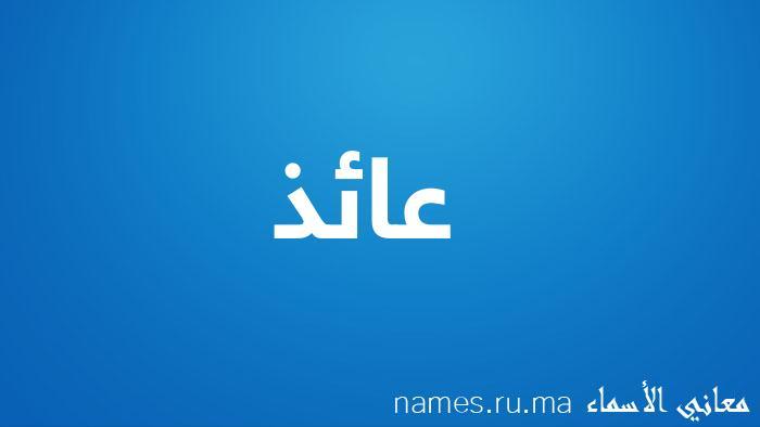 معنى إسم عائذ
