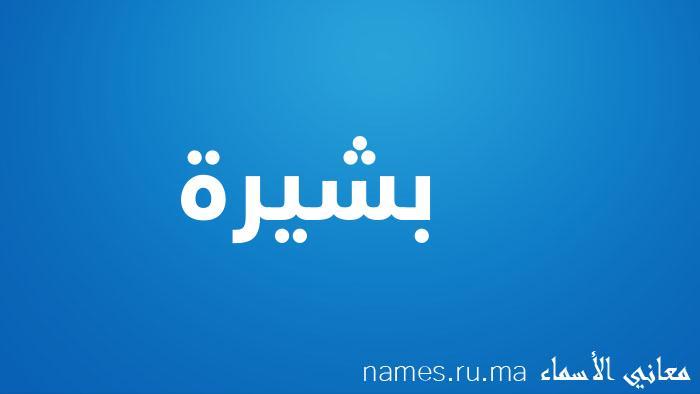 معنى إسم بشيرة