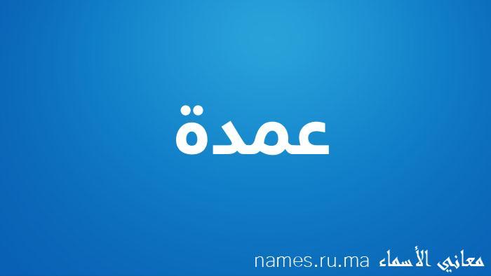 معنى إسم عمدة