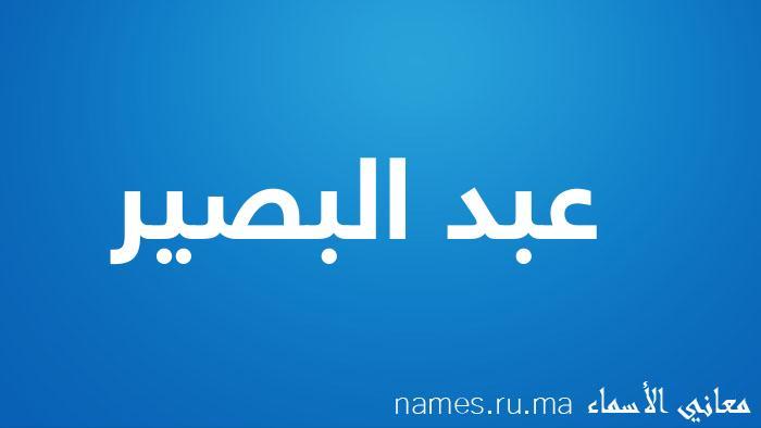 معنى إسم عبد البصير