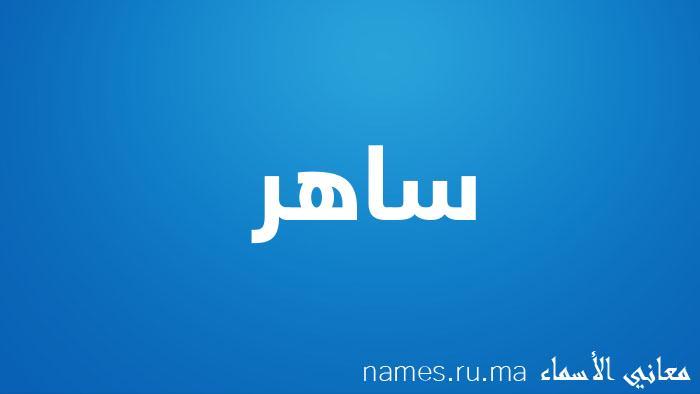 معنى إسم ساهر