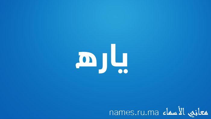 معنى إسم ياره