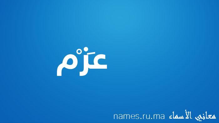 معنى إسم عَزْم