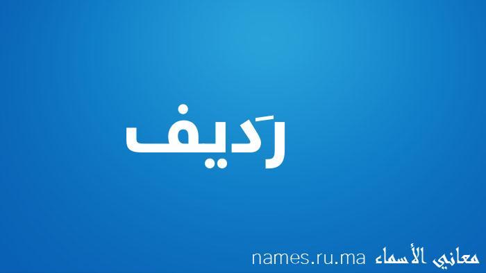 معنى إسم رَديف