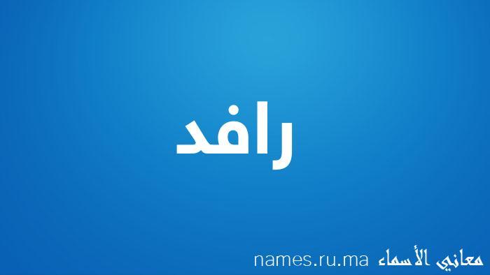 معنى إسم رافد