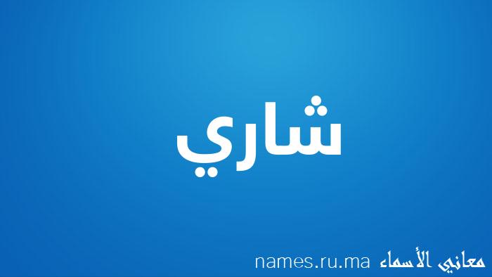 معنى إسم شاري