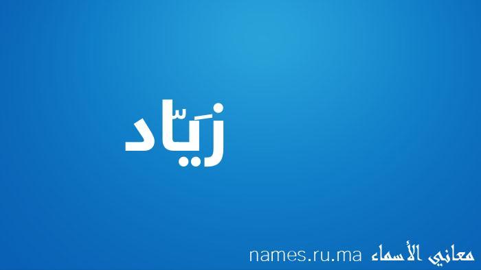معنى إسم زَيّاد