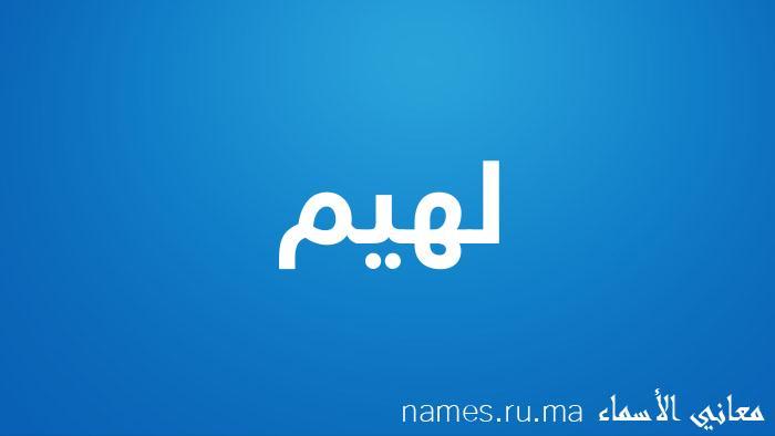 معنى إسم لهيم