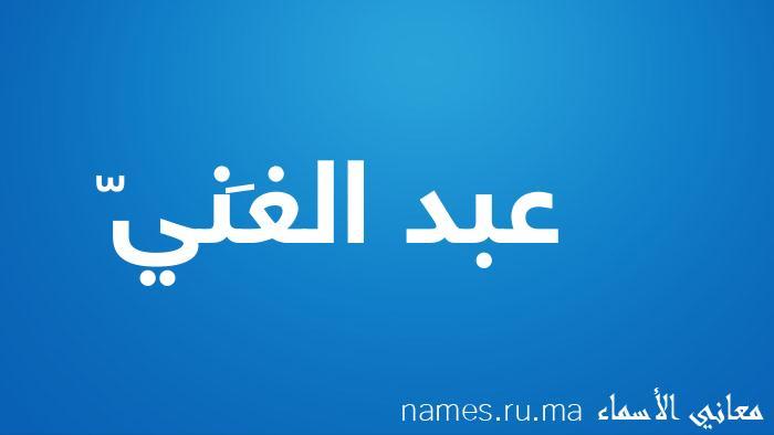 معنى إسم عبد الغَنيّ