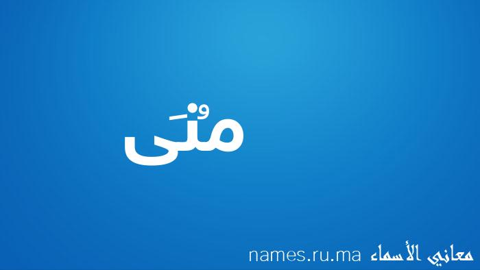 معنى إسم مُنَى
