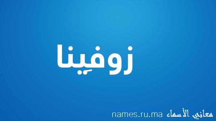 معنى إسم زوفِينا