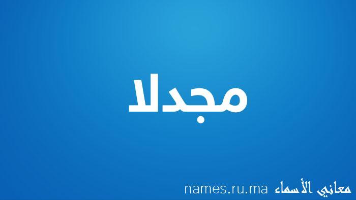 معنى إسم مجدلا