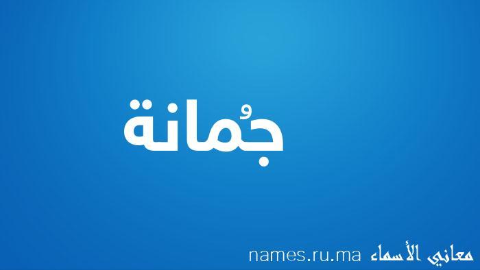 معنى إسم جُمانة