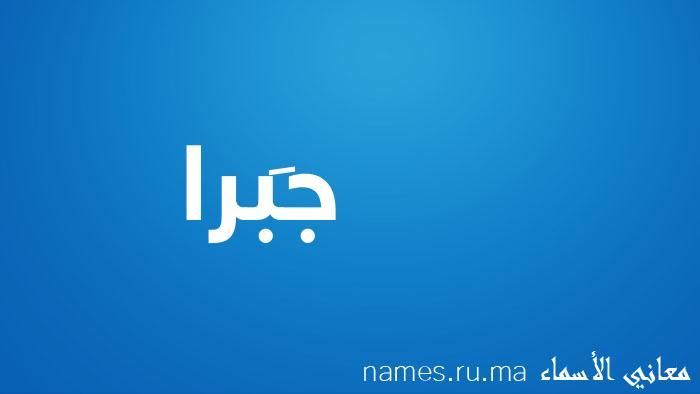 معنى إسم جَبرا