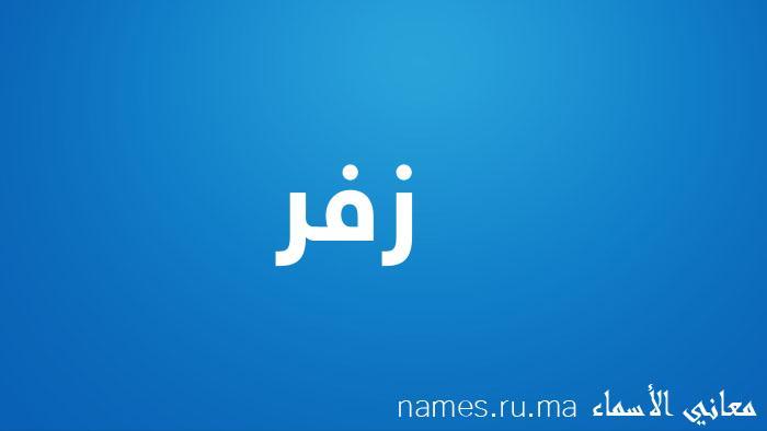 معنى إسم زفر