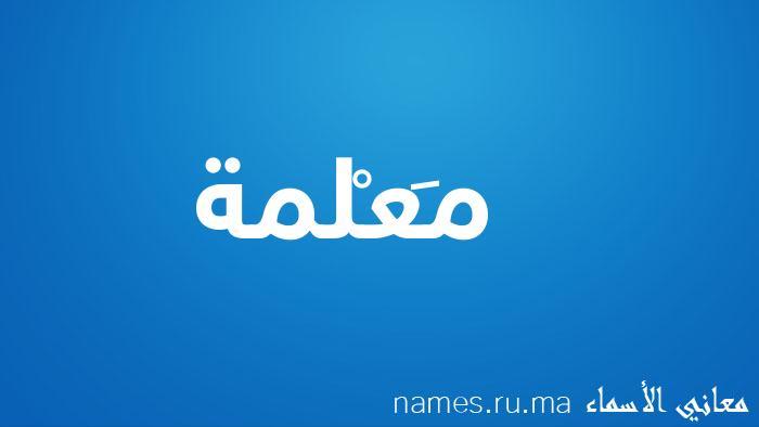 معنى إسم مَعْلمة