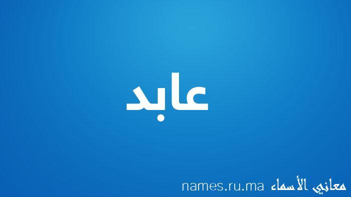 معنى إسم عابد