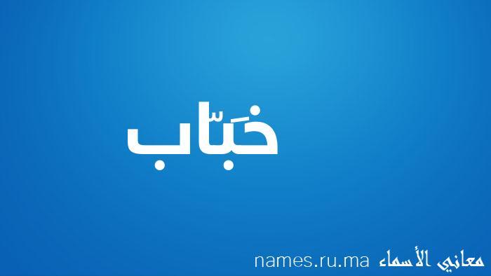 معنى إسم خَبّاب
