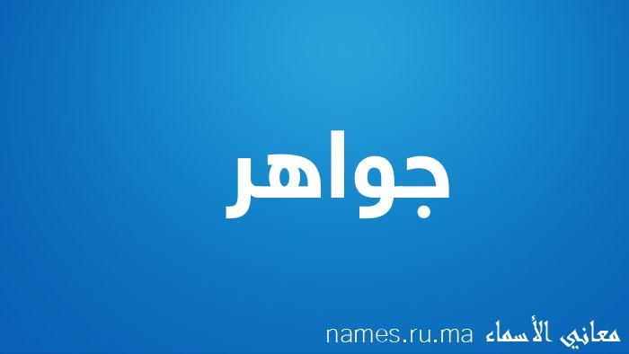 معنى إسم جواهر