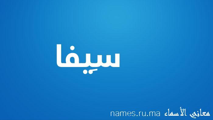 معنى إسم سِيفا