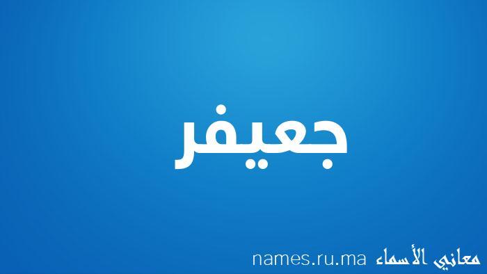 معنى إسم جعيفر