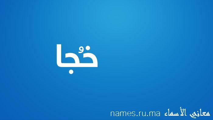 معنى إسم خُجا
