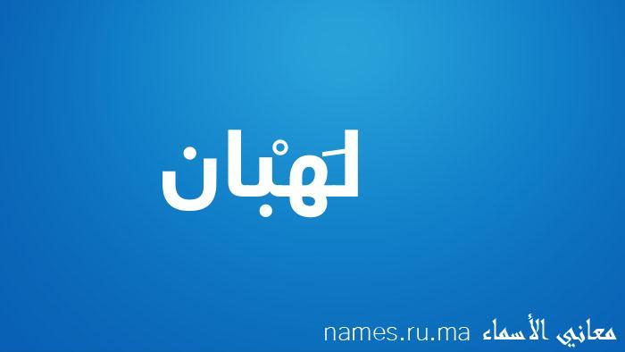 معنى إسم لَهْبان