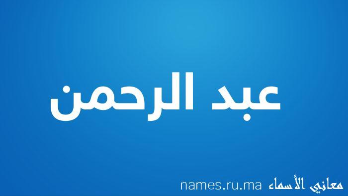 معنى إسم عبد الرحمن