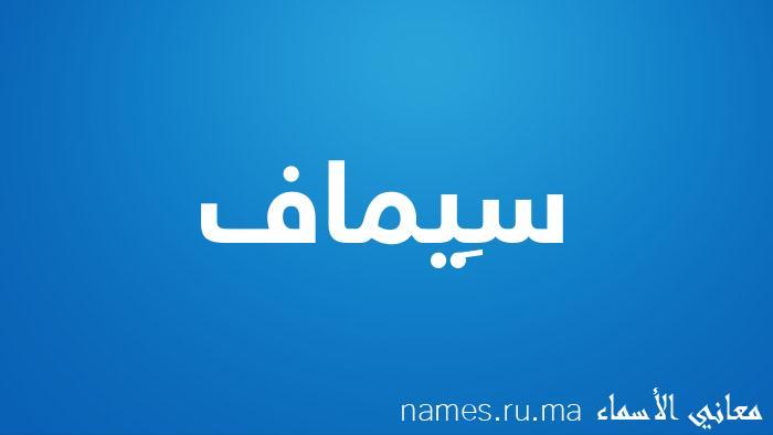 معنى إسم سِيماف
