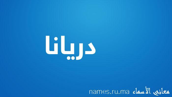 معنى إسم دريانا