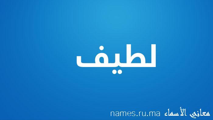 معنى إسم لطيف