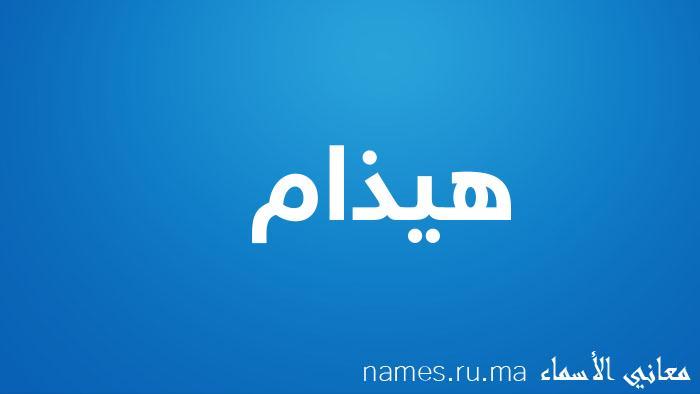 معنى إسم هيذام