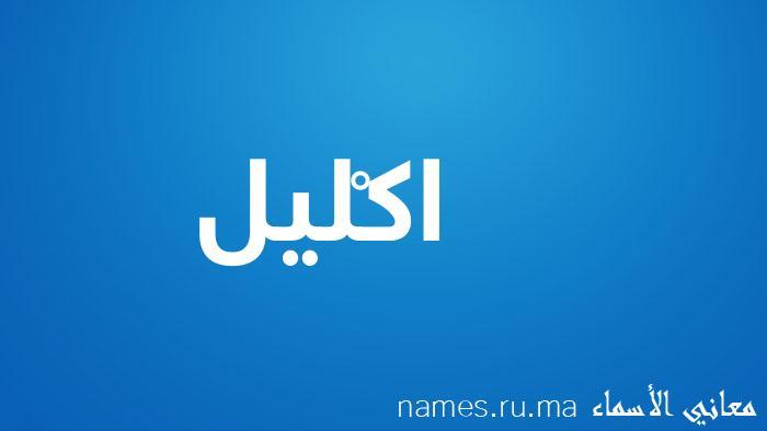 معنى إسم اكْليل
