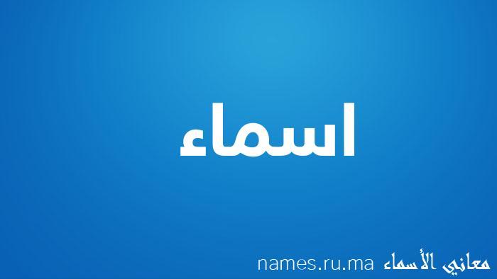 معنى إسم اسماء