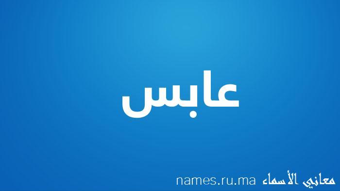 معنى إسم عابس