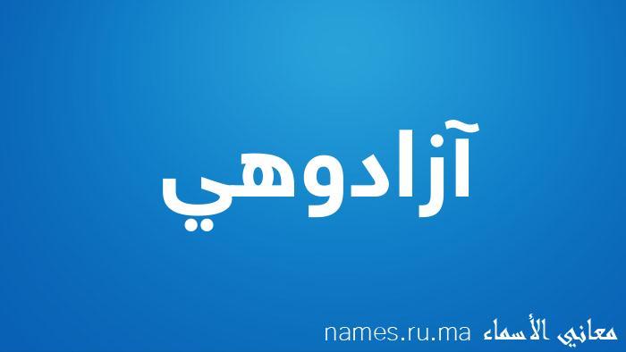 معنى إسم آزادوهي