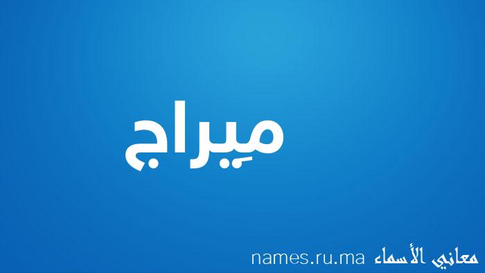 معنى إسم مِيراج
