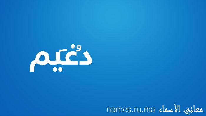 معنى إسم دُغَيم