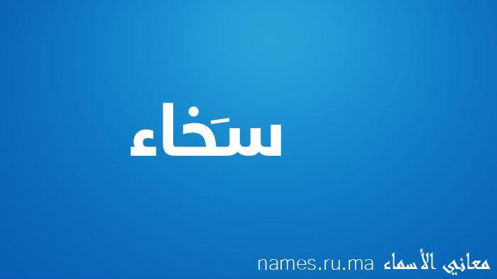 معنى إسم سَخاء