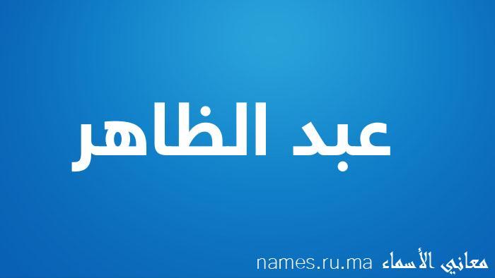 معنى إسم عبد الظاهر