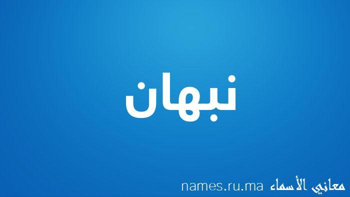 معنى إسم نبهان