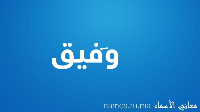 معنى إسم وَفيق