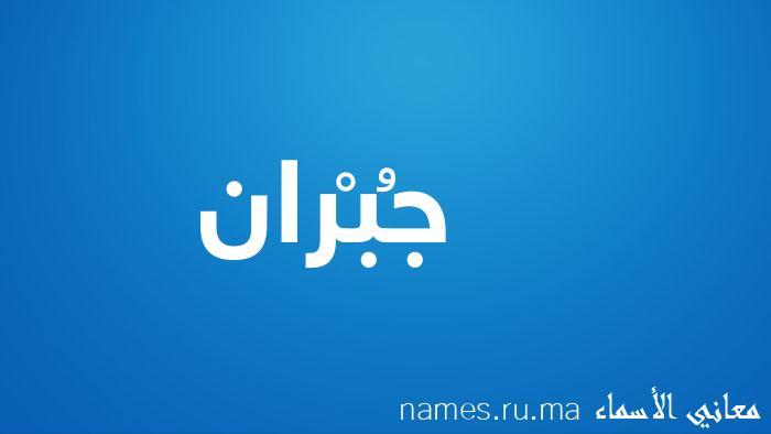 معنى إسم جُبْران