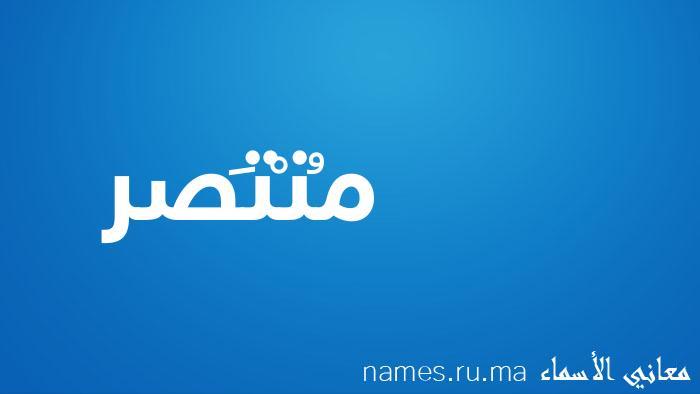 معنى إسم مُنْتَصر