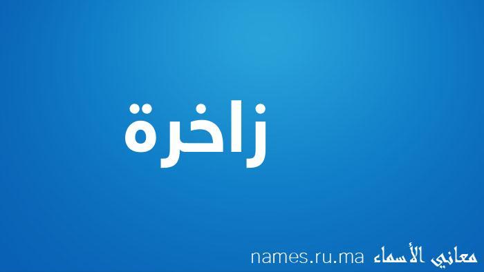 معنى إسم زاخرة