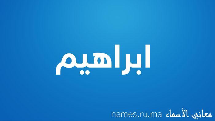 معنى إسم ابراهيم