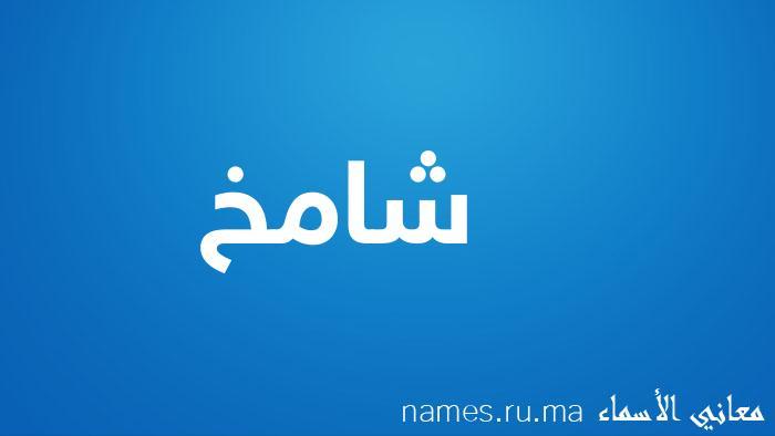 معنى إسم شامخ
