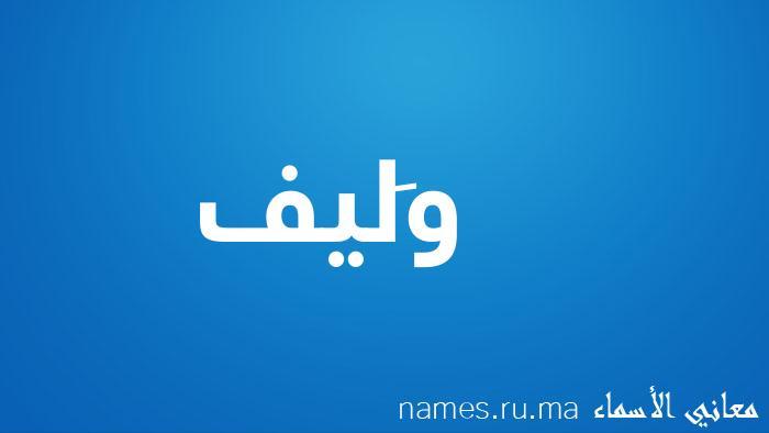 معنى إسم وَليف