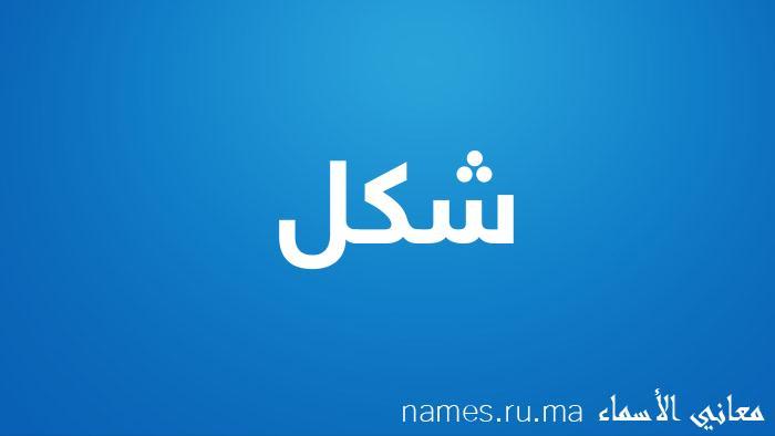 معنى إسم شكل